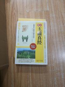 传统数术名家精粹:玉髓真经(最新修订珍藏版)