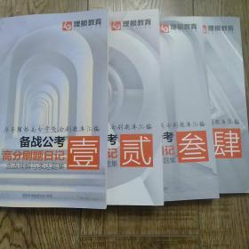 备战高考:高分刷题日记(一二三四)语言理解与表达题集