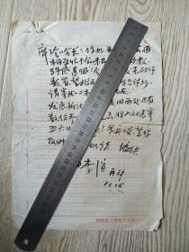 李滨诗稿一页带封