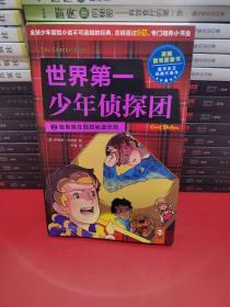 世界第一少年侦探团 2:独角兽庄园的秘道历险