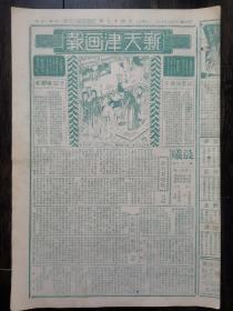 新天津画报(四十七期)民国二十三年