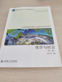 高等学校理工科化学化工类规划教材:化学与社会(第2版)