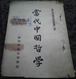 当代中国哲学
