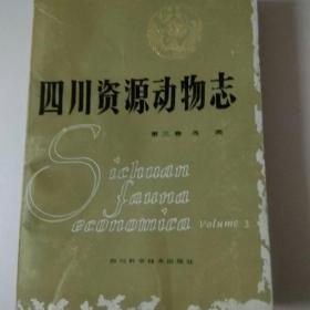 四川资源动物志(第三卷鸟类)