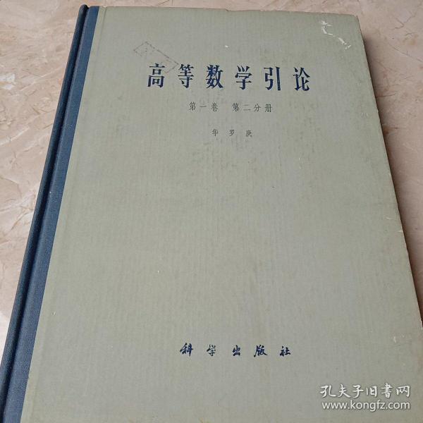 高等数学引论   第一卷第二分册