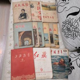 旅行家  1955年6-12期(1955年发行)、红旗、老年、人民文学、解放军文艺、上海教育等五六十年代及特殊时期杂志   12本合售