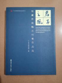 君子之风 馆藏传统梅兰竹菊作品选