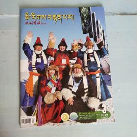 民族画报2019.3年藏文版