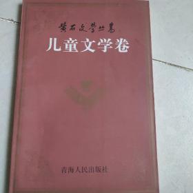 黄石文学丛书 儿童文学卷
