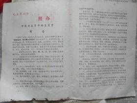 文革布告:中国共产党中央委员会布告(七.二三布告)