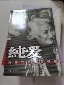 纯爱:冯亦代黄宗英情书