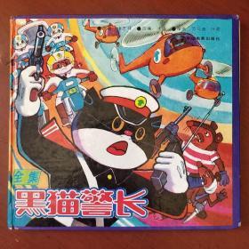 《黑猫警长全集》中国电影出版社 24开 精装 私藏 .书品如图