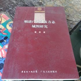 明清广州城及方志城图研究