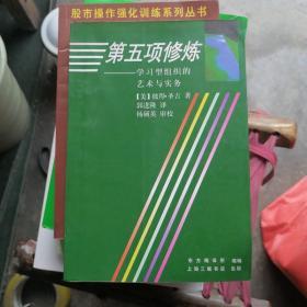 第五项修炼:学习型组织的艺术与实务