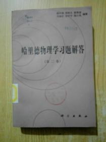 哈里德物理学习题解答。(第 二卷)