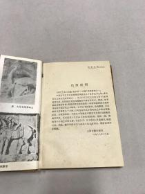 古代艺术三百题 32开精装