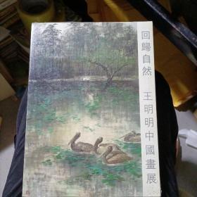 回归自然 王明明中国画展