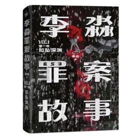 李淼罪案故事.第一卷,如坠深渊/李淼  中国友谊出版公司
