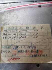 湖州文献     1952年搬运费收条    同一来源有装订孔