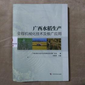 广西水稻生产全程机械化技术及推广应用