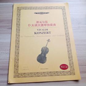 西洋管弦乐教学曲库:维瓦尔第D大调大提琴协奏曲(库存   1)