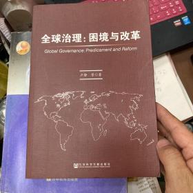 全球治理:困境与改革