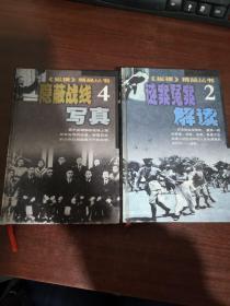 《纵横》精品丛书:2谜案冤案解读、4隐蔽战线写真(2本合集)