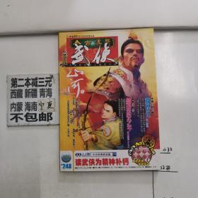 今古传奇武侠版 大陆新武侠之盛世江湖2010年 5月上半月 版