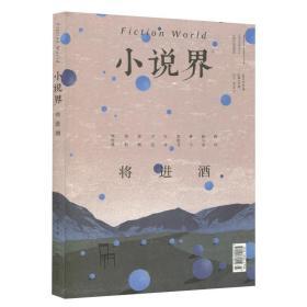 小说界 将进酒专题  大型纯文学双月刊2021/04 新期