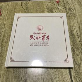 歌唱新时代民族华章DVD+CD中央民族大学印乐学院成立60周年庆典音乐会