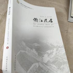 衢江民居.