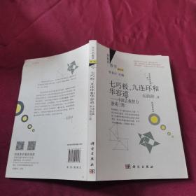 好玩的数学·七巧板、九连环和华容道:中国古典智力游戏三绝(修订版)