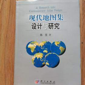 现代地图集设计与研究