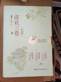 清欢三卷(精装唯美珍藏版)