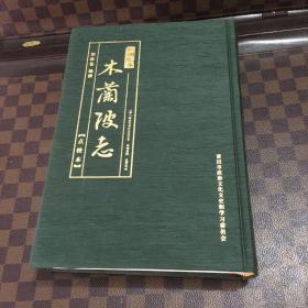 木兰坡志 点校本 莆田市文史资料第三十八辑