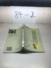 中国历代文论精品  三