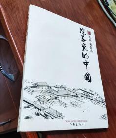 院子里的中国