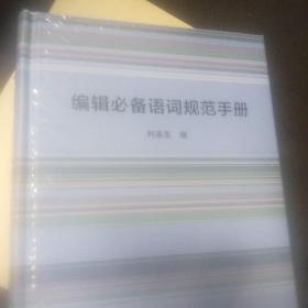 编辑必备语词规范手册