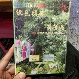 【光盘收藏全新未打开】绿色明珠 葫芦岛 中国科学院西双版纳热带植物园【图片为实拍,品相以图片为准】