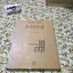 韩文原版:자기만의방