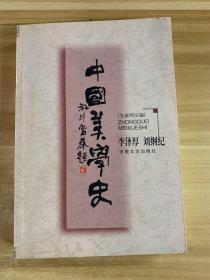 中國美學史:先秦兩漢