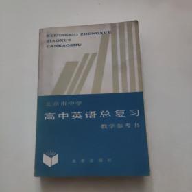 高中英语总复习教学参考书