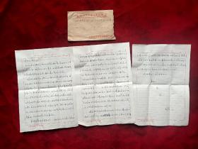 王永德(原上海音乐学院民乐系主任.著名二胡演奏家)信札一通三页
