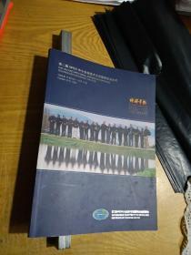 第二届APEC中小企业技术交流暨展览会会刊经济导报1998年秋季特刊