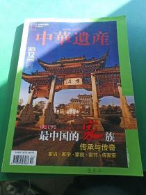 中华遗产2013.12