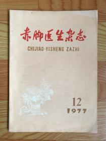 赤脚医生杂志(1977年)第12期