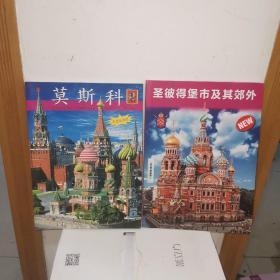 莫斯科,圣彼得堡市及其郊外 2本合售