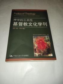 基督教文化学刊(第11辑·2004春),神学的公共性