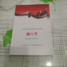 中国文化知识读本:腊八节