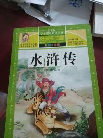 水浒传(彩图注音版)/新课标学生课外必读丛书